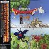CD『ドラゴンクエスト ゲーム音源大全集(1)』
