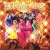【ニュースな1曲(2020/11/13)】恋愛レボリューション21/モーニング娘。