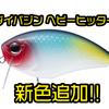 【O.S.P】ノイジー系トップウォータークランク「ダイバジン ヘビーヒッター」に新色追加!