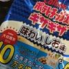 塩ポテチ【レビュー】『ポテトチップス ギザギザ 味わいしお味』カルビー