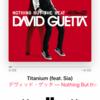 "David Guetta feat. Sia  ""Titanium"" 洋楽 歌詞 和訳 解説 ~EDMとは~"