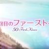 【映画・ネタバレ】山田孝之×長澤まさみ共演でリメイクされた「50回目のファーストキス」を観てきた感想とレビュー!