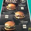 マクドナルド グラン ベーコンチーズ バーガー 食べてみた 『マック 新作 バーガー 』