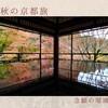 晩秋の京都旅 念願の瑠璃光院へ!