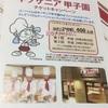 【懸賞】キッザニア甲子園 チケット ユーハイム