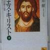 荒井献「イエス・キリスト 下」(講談社学術文庫)