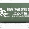 「【ふれあい戸田】教育の最前線を走る戸田!~PBLプロジェクト型学習~2020年2月」の紹介