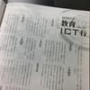 【メディア掲載】 月刊私塾界 10月号発刊