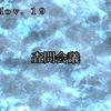 Mov.19 査問会議(2)