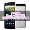 【1/9迄】Nexus 6Pの2年間トータルコスト最安80,300円!?Y!mobile 2017初売りキャンペーン実施中!