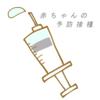 赤ちゃん~幼児の予防接種の種類。副反応はあるの?