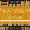 全部で12作品!アガサクリスティの『ミスマープル』シリーズの順番を紹介するよ!