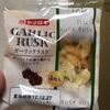 ヤマザキ ガーリックラスク 食べてみた