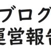 【2018年10月】雑記ブログ運営報告。PV等【4ヶ月目】