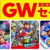 2019年4月25日から、「Nintendo Switch ゴールデンウィーク セール」開催!