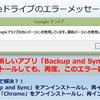 Googleドライブの最新アプリ「Backup and Sync」のインストール失敗談と解決策