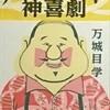 【読書感想】万城目学「パーマネント神喜劇」