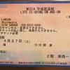 【ライブ】MISIA平成武道館〜平成最後に武道館で歌ったのは、彼女だった!