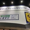 袋井のレンタル店の比較!GEOとTSUTAYA、どちらが安い!?