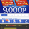 【過去最大】25,000円!!  無料クレカ入会キャンペーンが凄すぎる!