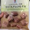 セブン:一口チョコモナカ