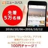 先着でauニュースアプリを新規ダウンロードするとWALLETカードに100円分プレゼント