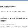 軽井沢風越学園、サマースクールレポート