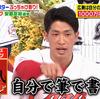 安部、松山がジョブチューンに出演。本格的に全国デビュー