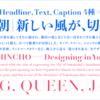 タイププロジェクトが都市フォント「濱明朝」の発売を7月24日から開始
