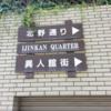 【神戸観光】神戸の異人館街