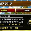 level.400【ガチャ】ふくびき券スーパー8連