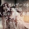 【バイオハザード6】YouTube実況動画 人気/おすすめ動画ランキング トップ5