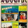 ハイスコア集計店マッピングプロジェクト 雑誌「アミューズメントライフ」という幻 その1