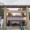 籠神社に初詣に行き、笠松公園で天橋立の股のぞきをした