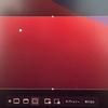 Macでスクリーンショット、画面録画のやり方