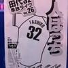 田代32ライブ「一人ぼっちVol.26」