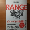 【書評】RANGE(レンジ) 知識の「幅」が最強の武器になる  デイビッド・エプスタイン 日経 BP
