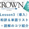 CROWN3 Lesson3 Before You Read 和訳と答え 単語リストや本文解説、解答など授業の予復習の為のページ