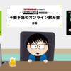 本日21:00からのオンライン飲み会会場はこちらです!