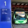 桃園空港から台南までバスで移動してみた。高鐵・電車との比較。