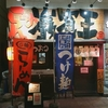 【閉店】らーめん巌窟王 すすきの店 / 札幌市中央区南7条西3丁目 セブンビル 1F