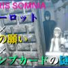 【CINERIS SOMNIA(キネリス・ソムニア)】#7 シャーロット×少女の願い×トランプカードの謎解き【ぽてと仮面】