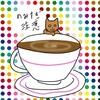 お題絵日記「紅茶派からコーヒー派へ」