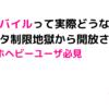レビュー|楽天モバイル(Rakuten UNLIMIT VI)って実際どうなの?→データ制限地獄から開放された ※スマホヘビーユーザ必見