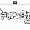 SHIROBAKO 6話 イデポン宮森発動篇 原点回帰と日進月歩