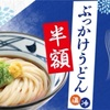 【丸亀製麺】ぶっかけうどん半額!!(2018年8月27日〜29日の3日間)