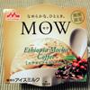 森永乳業 MOW エチオピアモカコーヒー