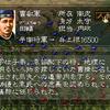 三国志5 武将 田疇
