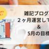【ブログ運営報告】ブログ歴2ヶ月の初心者のPV数と収益