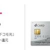 dカードはdポイントを貯める時に圧倒的にお得!ドコモユーザー以外はdカード(年会費無料)!